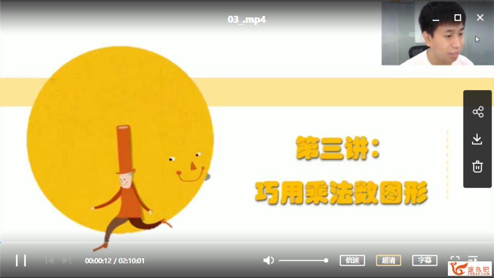何俞霖 2020 秋 一年级数学秋季培训班(勤思在线)课程视频百度云下载