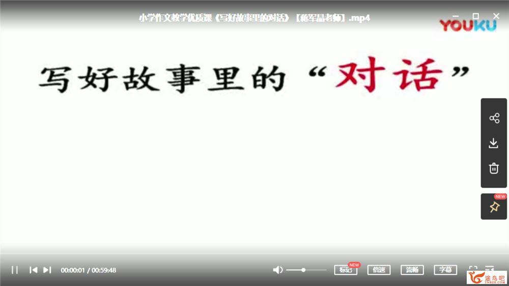 小学名师优质作文教学课10部视频百度云下载
