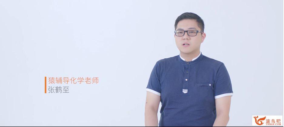 猿辅导 张鹤至 高二化学暑假班(带讲义)全视频课程资源 百度云下载
