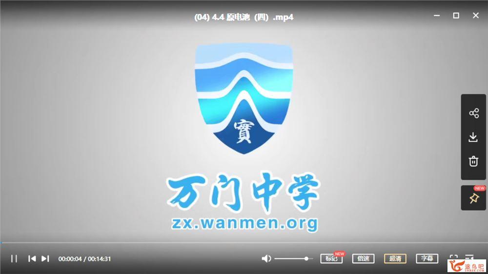 某门中学 2018年 高中化学选修四串讲(黄健)课程视频百度云下载