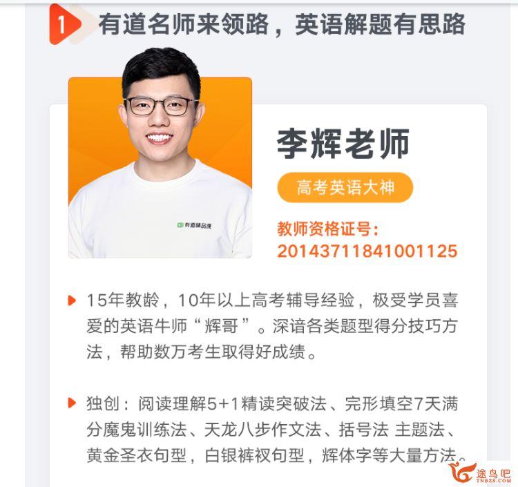 2021高考英语 李辉英语三轮复习点睛班课程视频百度云下载
