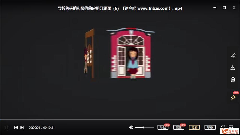 wan门中学 高二数学选修2-2 课程视频百度云下载