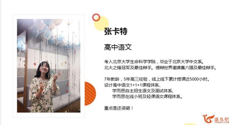 张卡特 2021春 高二语文春季系统直播班(更新中)课程视频百度云下载