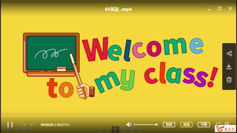 崔永利 2020 秋 三年级英语秋季培训班(勤思在线)课程视频百度云下载