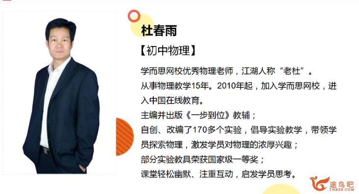 杜春雨 2020-秋 初三物理秋季菁英班(16讲带讲义)课程视频百度云下载