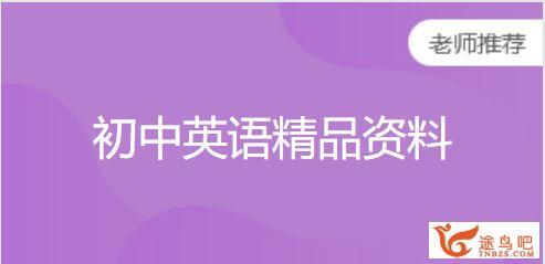 学而思网校精品学习资料 初中英语资料汇编PDF文档全资源试卷百度云下载
