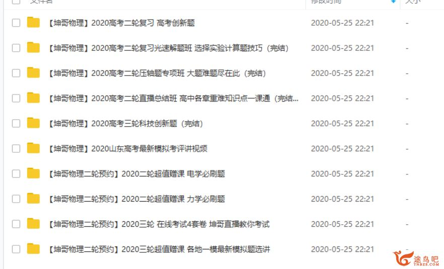 腾讯课堂【坤哥物理】2020高考坤哥物理二三轮复习联报系统班课程合集百度云下载