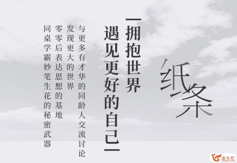 【纸条作文】2021高考语文 纸条作文押题课课程视频百度云下载