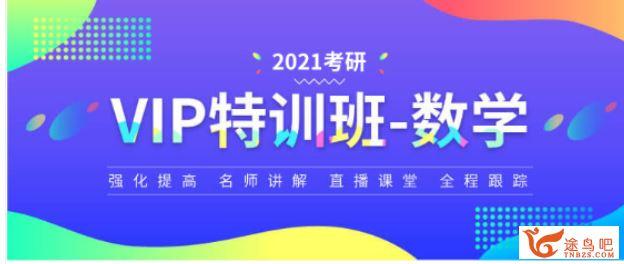 2021考研 汤家凤考研数学特训班(文都数学)资源合集百度云下载