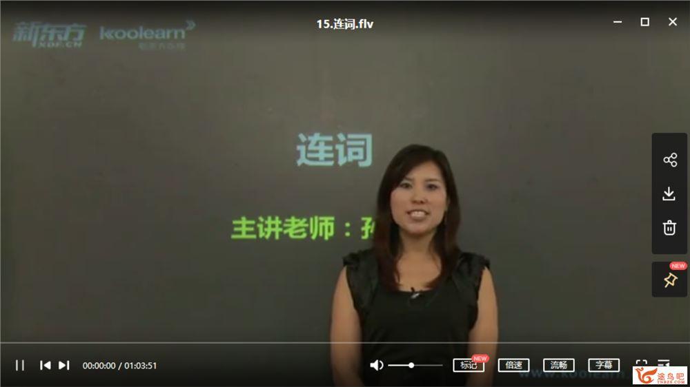 孙艳霞 初中英语趣味口诀学语法课程视频百度云下载