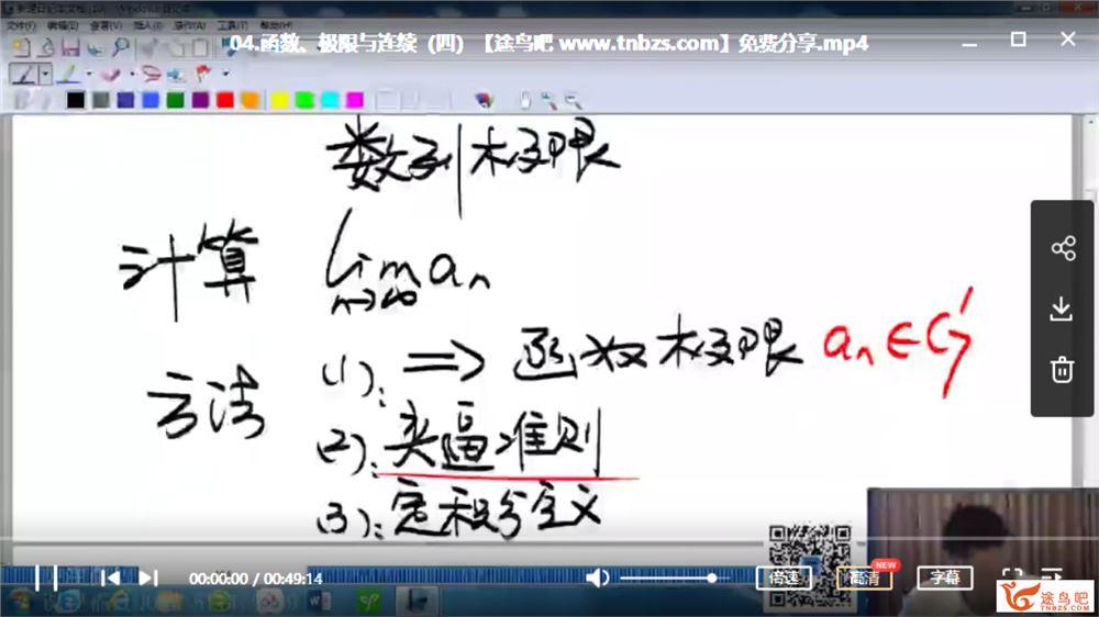 2021考研数学杨超数学全程班(72G视频+讲义)课程视频百度云下载