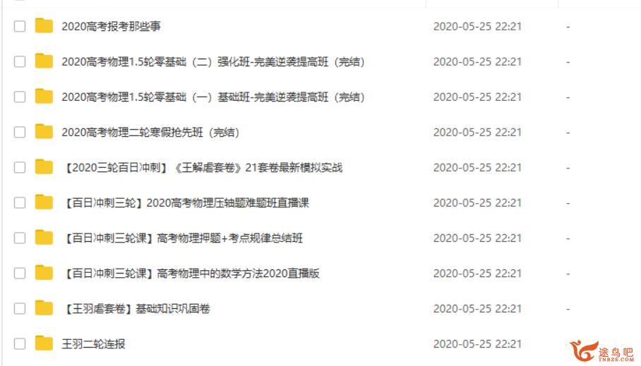 腾讯课堂【物理王羽】2020高考物理 王羽物理二三轮复习冲刺联报课程资源合集百度云下载