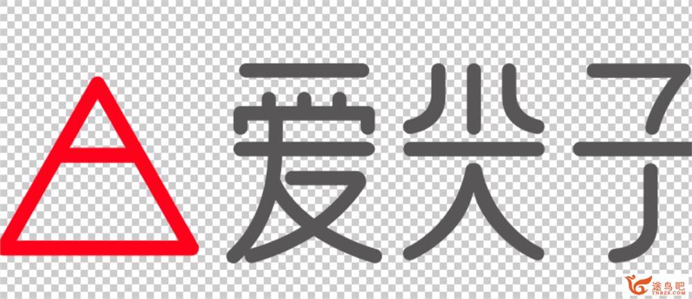 爱尖子 高二数学竞赛专属课程数学 秋季12讲带讲义课程视频百度云下载