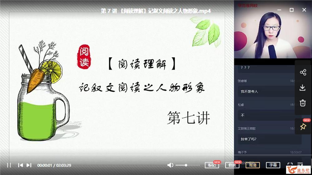 学而思2020-小升初语数英课程视频百度云下载