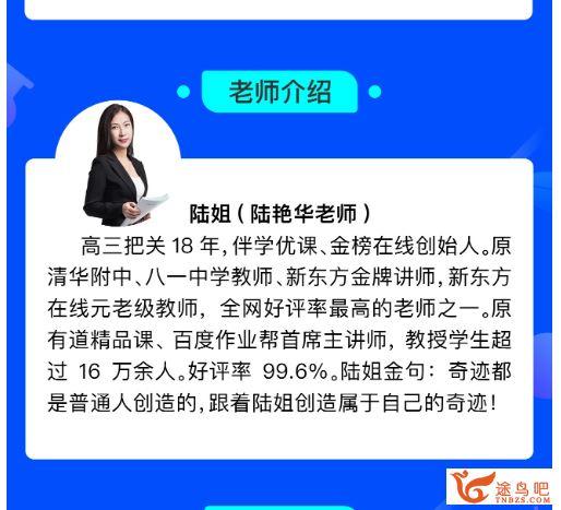 2022高考化学 陆艳华高考化学一轮复习暑秋联报班课程视频百度云下载