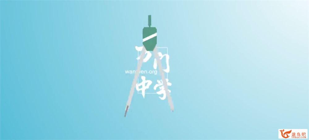 某门中学 靳翔宇 基础初中生物七年级上下册(14讲)课程视频百度云下载