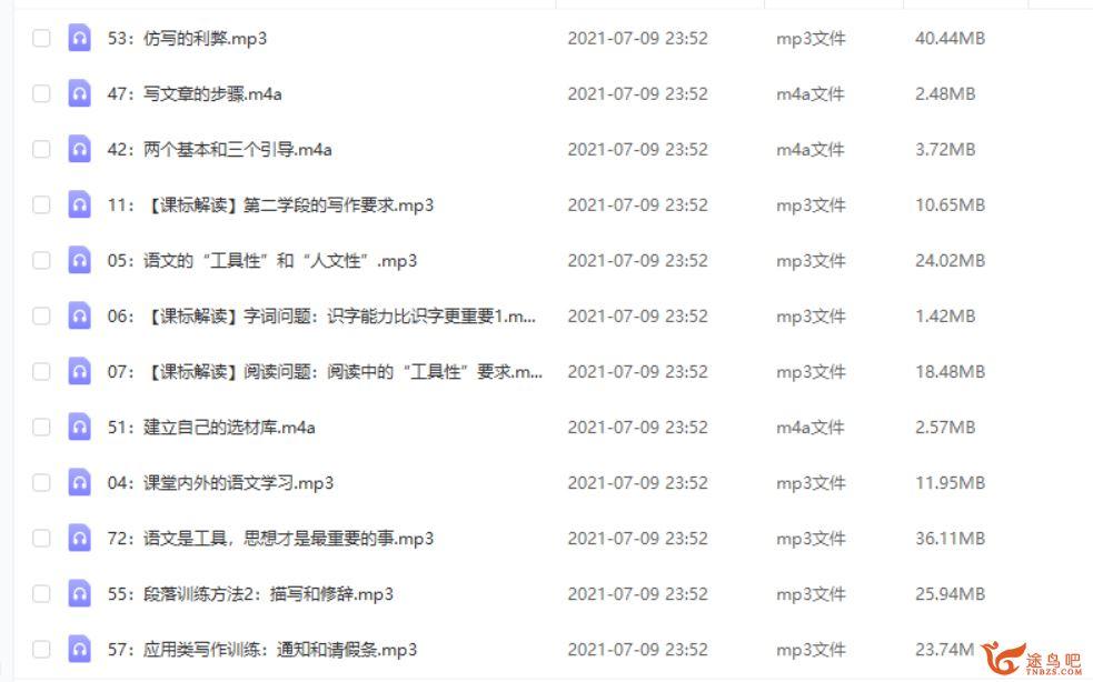 【完结】平说语文:中小学语文学习方法2百度云下载