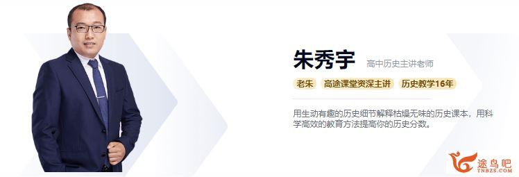 2021高考历史 朱秀宇历史三轮复习点睛班课程资源百度云下载