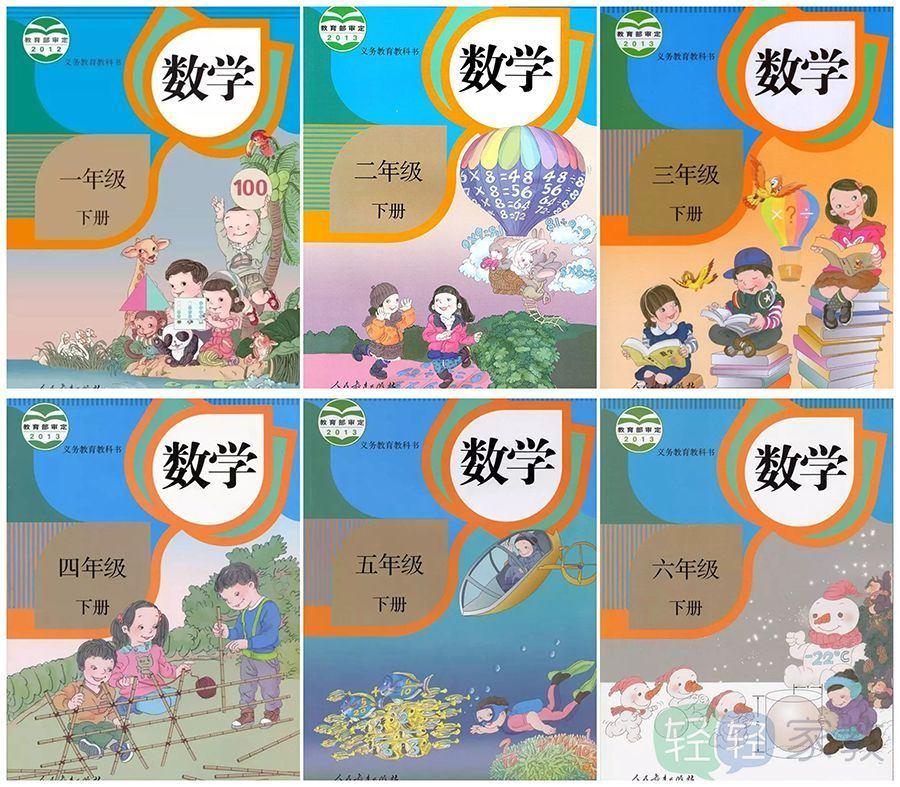 人教版小学1-6年级数学上下册电子课本+全册预习资料百度网盘下载