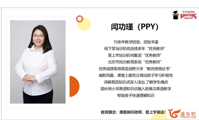 闫功瑾 2020春 六年级双优英语直播目标A+班 完结课程视频百度云下载