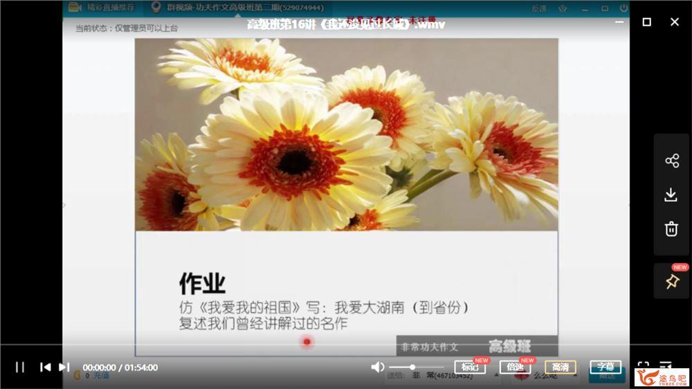 非常老师功夫作文合集视频课程百度云下载