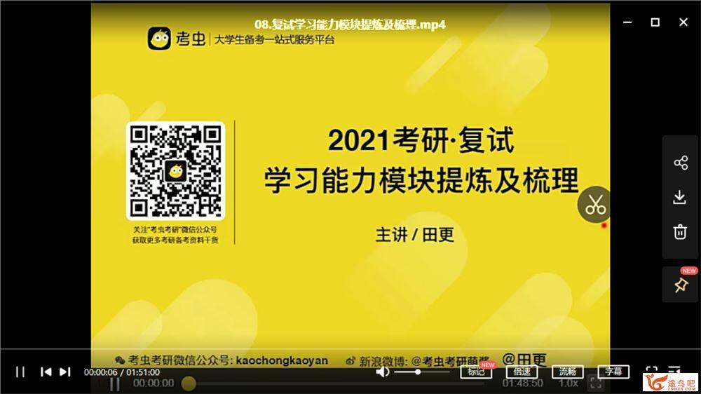 【考虫】2021年考研复试课程 考研复试精讲班课程视频百度云下载