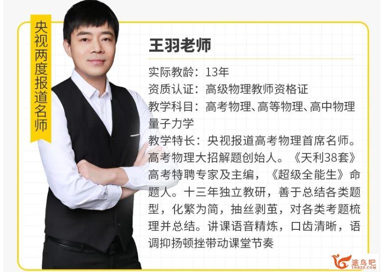 txkt王羽大招系列课程合集课程视频百度云下载
