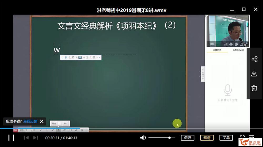 洪老师初中语文2019暑期课程【完结】视频课程百度云下载