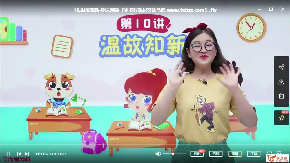 王金宝 2020 秋 二年级数学目标S班上(9讲带讲义)课程视频百度云下载