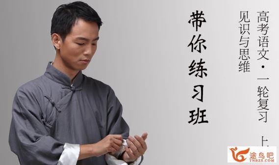 2021高考语文 杨洋语文二三轮复习联报班课程视频百度云下载