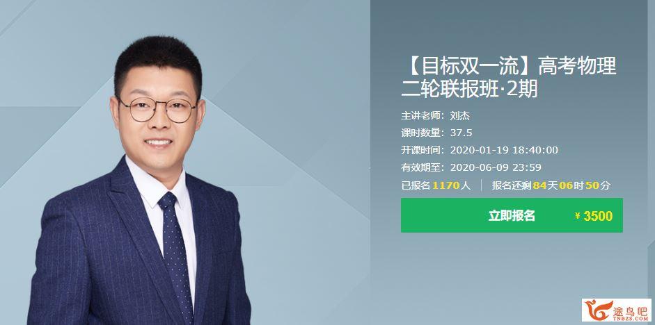 有道【刘杰物理】2020高考刘杰物理二轮复习之目标双一流班精品课程资源百度云下载
