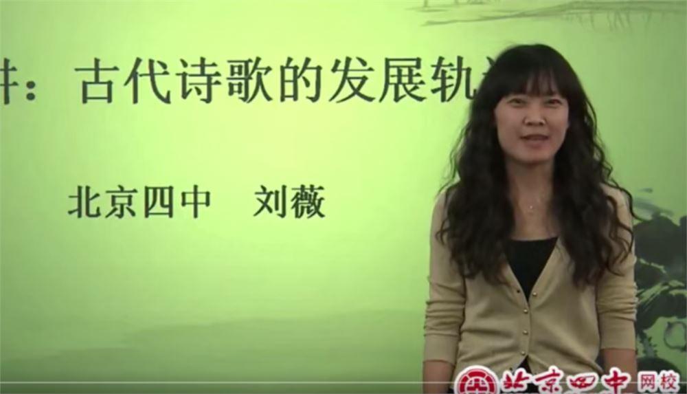 北京四中 初一语文名师高清授课视频系列全集 百度云下载