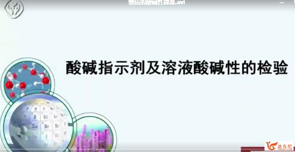 【初中化学】初中化学七八九年级微课视频全课程视频资源百度云下载
