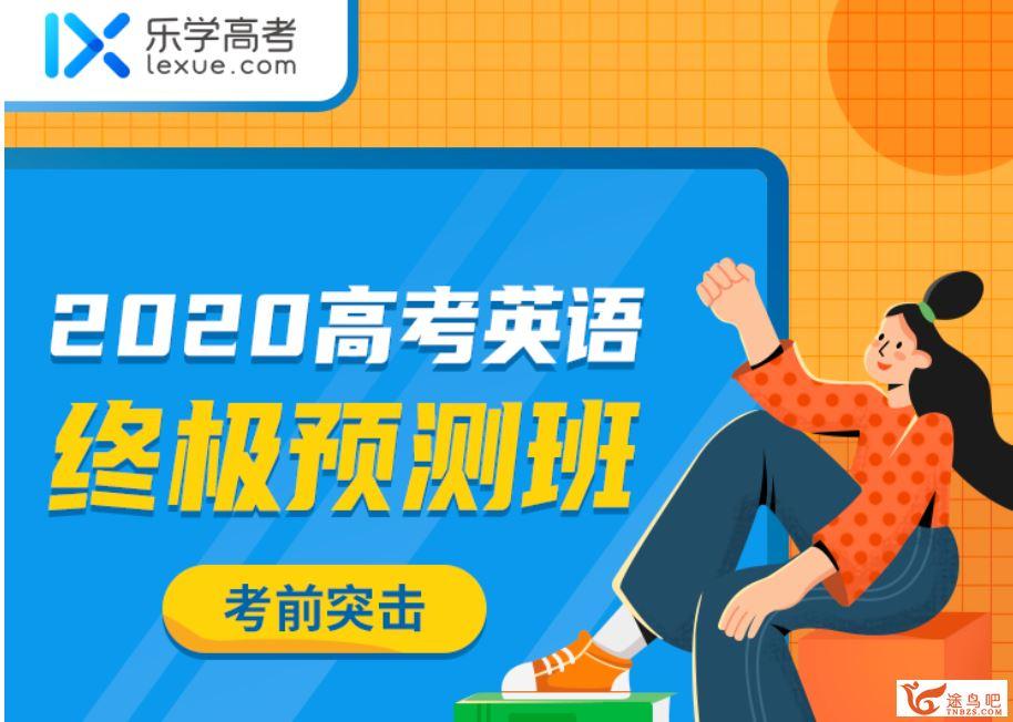 乐学高考刘蕾2020高考英语 英语三轮复习终极预测押题课课程视频百度网盘下载