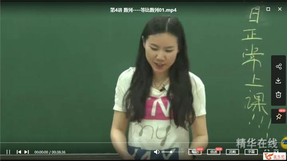 司马红丽 高中数学(必修1-必修5)课程全集 带讲义课程视频百度云下载