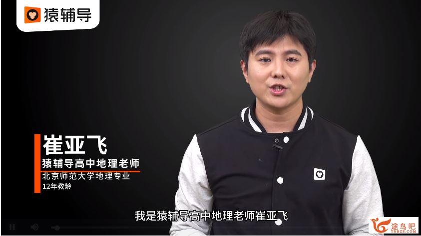 2021高考地理 崔亚飞地理二轮复习寒春联报班课程视频百度云下载