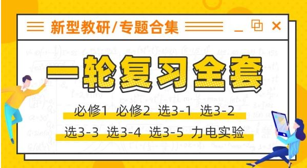 【物理王羽】腾讯课堂 2020高考物理一轮复习全程联报班系列课程 百度云下载