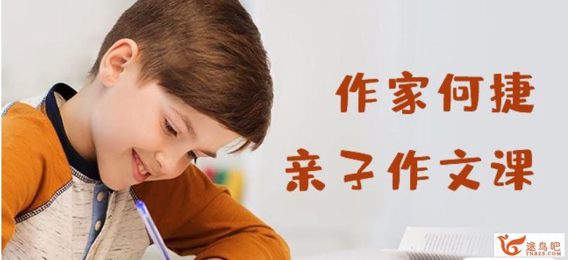 作家何捷的亲子作文课(小学生作文辅导课程)课程资源百度网盘下载