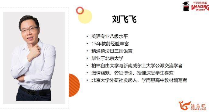 某而思 刘飞飞 2018暑 初一英语直播菁英班(全国版)课程视频百度云下载