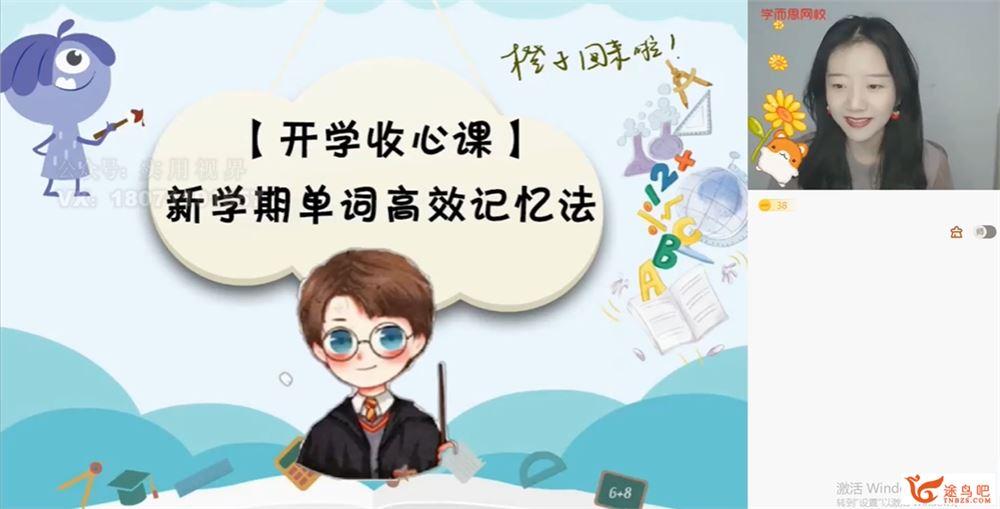 吴晨晨 2021春 初二英语春季目标班 14讲带讲义-百度云下载