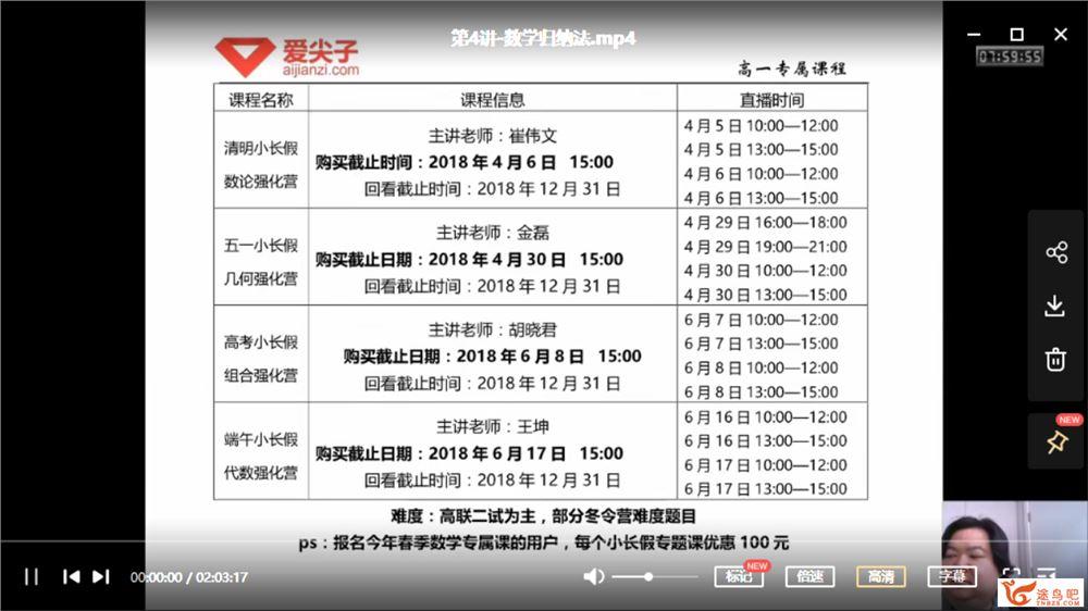 爱尖子-高一数学竞赛专属课程(18年春季)课程视频百度云下载