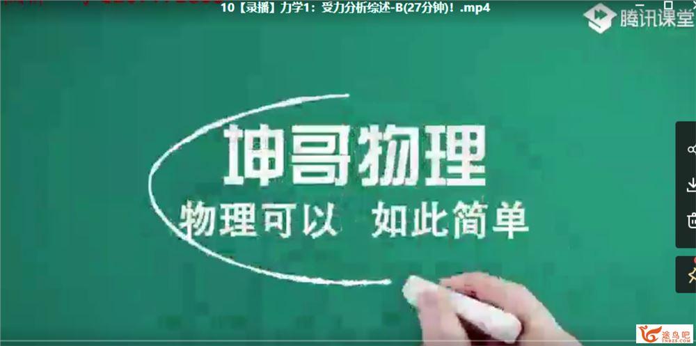 2022高考物理 坤哥高考物理一轮复习暑秋联报班课程视频百度云下载