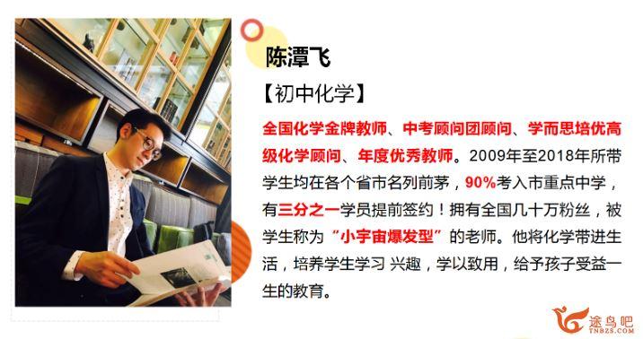 某而思 陈谭飞 2020寒 初三化学直播菁英班(全国版带讲义)资源课程百度云下载