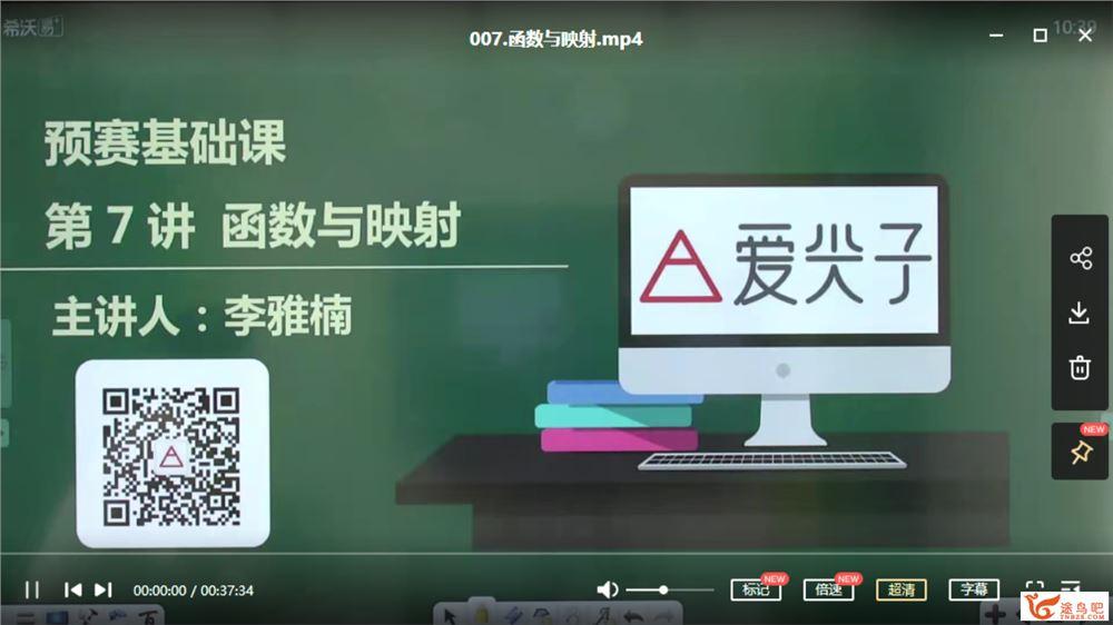 周志杰 爱尖子高中数学竞赛预赛基础课120节百度云下载