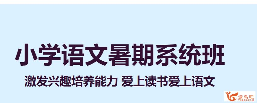 勤思在线潘晓琳大班升一年级语文暑期培训班课程视频百度网盘下载