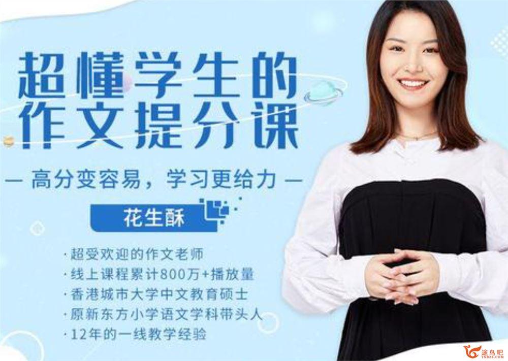 花生酥-小学作文高分训练营【完结】课程视频百度云下载