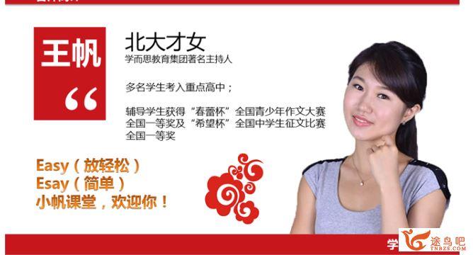 王帆 初中语文 阅读满分答题公式资源合集百度云下载