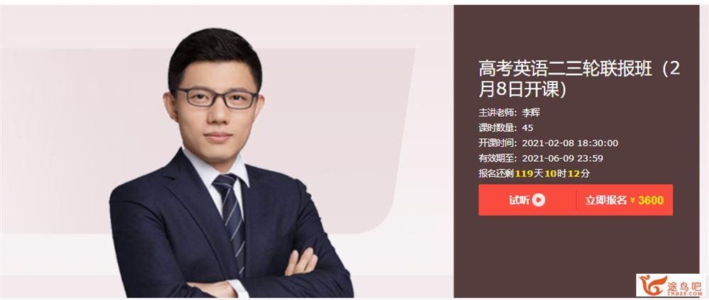 2021高考英语 李辉英语二三轮复习联报班课程视频百度云下载