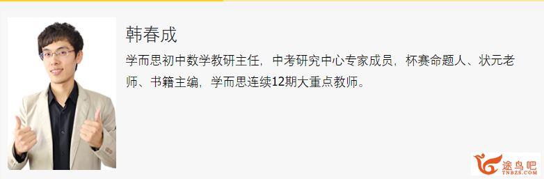 某而思网校 韩春成中考数学108—120分冲刺系列课程视频百度云下载