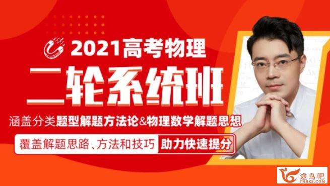 2021高考物理 王羽物理二轮复习联报班课程视频百度云下载